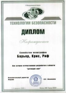 диплом-полигра
