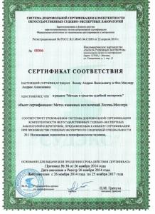 сертификат-МВИ