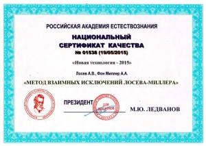 sertifikat-kachestva-rae-1