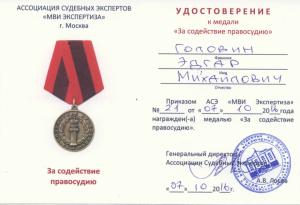 ud-e-k-medali