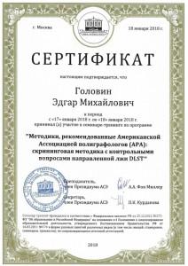 sertif