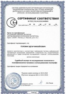 sertificat_sootv
